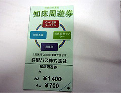 Shiretoko excursion ticket / This ticket allows you to get on and off freely to take in the sights at Shiretoko Nature Center and Shiretoko Goko (five lakes) leaving from the Utoro Onsen (hot spring) Bus Terminal
